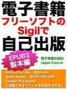 電子書籍・フリーソフトのSigilで自己出版(EPUB3 製本編)Amazon Kindle (KDP), 楽天Kobo (KWL), Apple Books, BOOK …