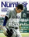 Number(ナンバー)983号【電子書籍】