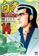 白竜HADOU 14