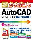 今すぐ使えるかんたん AutoCAD/AutoCAD LT [2020対応版]