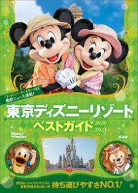 東京ディズニーリゾートベストガイド 2020ー2021【電子書籍】[ 講談社 ]