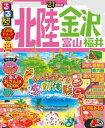るるぶ北陸 金沢 富山 福井'21【電子書籍】