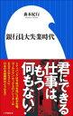 銀行員大失業時代(小学館新書)【電子書籍】[ 森本紀行 ]