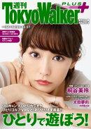 週刊 東京ウォーカー+ 2017年No.51 (12月20日発行)