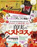 LDK the Beauty (エル・ディー・ケー ザ ビューティー)2018年2月号
