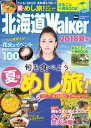 北海道Walker 2018夏号【電子書籍】[ 北海道Walker編集部 ]