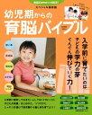 幼児期からの育脳バイブル【電子書籍】
