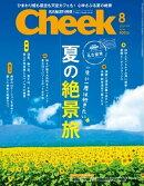 月刊Cheek 2018年8月号