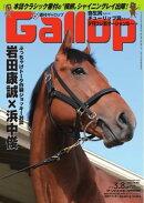 週刊Gallop 2015年3月8日号
