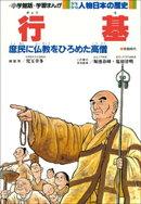 学習まんが 少年少女 人物日本の歴史 行基