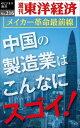 中国の製造業はこんなにスゴイ! 週刊東洋経済eビジネス新書no.216【電子書籍】