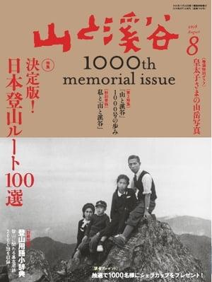 月刊山と溪谷 2018年8月号【電子書籍】
