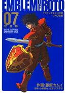 ドラゴンクエスト列伝 ロトの紋章 完全版7巻
