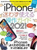 iPhone迷わず使える操作ガイド2021(超初心者向け/12シリーズをはじめ幅広い機種に対応)