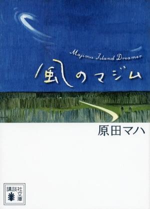 風のマジム【電子書籍】[ 原田マハ ]