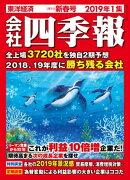 会社四季報 2019年1集 新春号