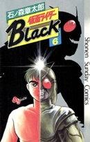 仮面ライダーBlack 少年サンデー版(6)