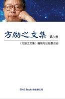 Fang Li-Zhi Collection (Vol 6)