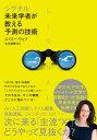 シグナル:未来学者が教える予測の技術【電子書籍】[ エイミー・ウェブ ]