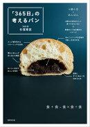 「365日」の考えるパン