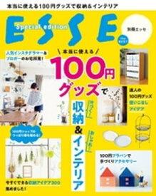 本当に使える100円グッズで収納&インテリア【電子書籍】