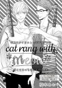 cat rang with meow!!【電子書籍】[ 橋本あおい ]