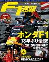 F1速報 2019 Rd09 オーストリアGP号【電子書籍】[ 三栄 ]