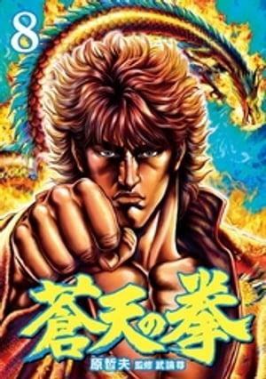 蒼天の拳 8巻【電子書籍】[ 原 哲夫 ]