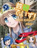 鉄研でいず!COMIC Edition