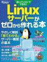 Linuxサーバーがゼロから作れる本【電子書籍】