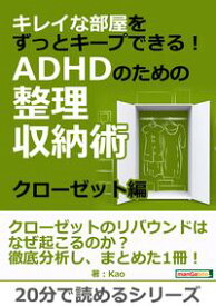 キレイな部屋をずっとキープできる!ADHDのための整理収納術。クローゼット編。【電子書籍】[ Kao ]