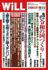 月刊WiLL 2019年 7月御代替り特大号【電子書籍】[ ワック ]
