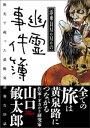 添乗員MoMoの幽霊事件簿【電子書籍】[ MoMo ]
