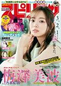 週刊ビッグコミックスピリッツ 2020年44号(2020年9月28日発売)