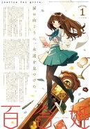 コミック百合姫 2021年1月号