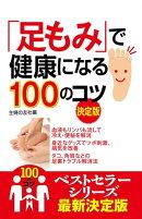 「足もみ」で健康になる100のコツ 決定版