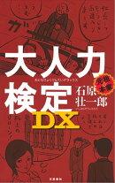 大人力検定DX