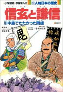 学習まんが 少年少女 人物日本の歴史 信玄と謙信
