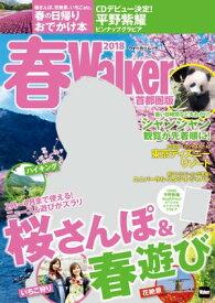 春Walker首都圏版2018【電子書籍】[ TokyoWalker編集部 ]