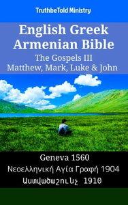 English Greek Armenian Bible - The Gospels III - Matthew, Mark, Luke & JohnGeneva 1560 - Νεοελληνικ? Αγ?α Γραφ? 1904 - ???????????? 1910【電子書籍】[ TruthBeTold Ministry ]