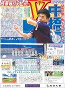 駒大スポーツ(コマスポ)92号