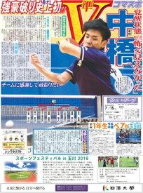 駒大スポーツ(コマスポ)92号【電子書籍】[ 駒大スポーツ新聞 ]