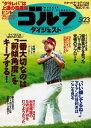 週刊ゴルフダイジェスト 2017年5月23日号【電子書籍】