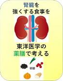 腎臓を強くする食事を東洋医学の薬膳で考える