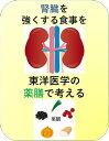 腎臓を強くする食事を東洋医学の薬膳で考える【電子書籍】[ 澤楽 ]