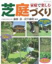 家庭で楽しむ芝庭づくり【電子書籍】[ 藤野 淳 ]