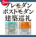 【2冊組】 プレモダン&ポストモダン建築巡礼【電子書籍】[ 磯 達雄 ]