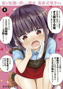 変な知識に詳しい彼女 高床式草子さん(5)