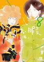 凪のお暇 8【電子書籍】[ コナリミサト ]