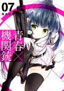 青春×機関銃7巻